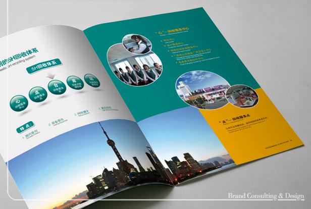 森蓝环保—企业形象设计—品牌策划